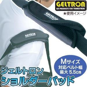 ゴルフバッグも軽く持ちやすい肩に優しいパッド ジェルトロン ショルダーパッド Mサイズ〔長さ23.5cm/対応ベルト幅最大5.5cm〕☆父の日のプレゼントにオススメ☆〔10G-GT1〕