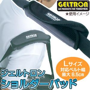 ゴルフバッグも軽く持ちやすい肩に優しいパッド ジェルトロン ショルダーパッド Lサイズ〔長さ28cm/対応ベルト幅最大8.5cm〕☆父の日のプレゼントにオススメ☆〔10G-GT1〕