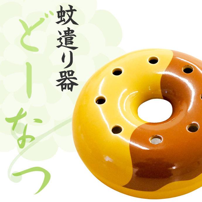 蚊取り線香入れ 蚊遣り器 「ドーナツ」直径15×厚み5cm〔10G-01014〕