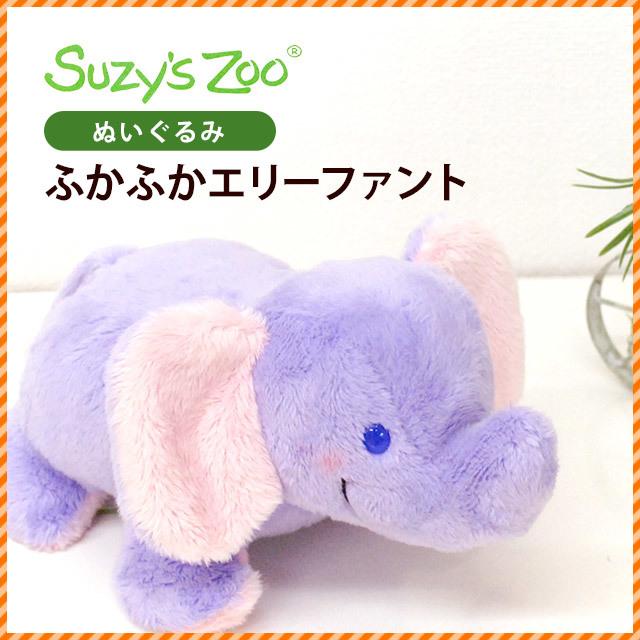 スージーズー Suzy's Zoo ふかふかエリーファント ぬいぐるみ M 22cm〔10GK4371PA〕