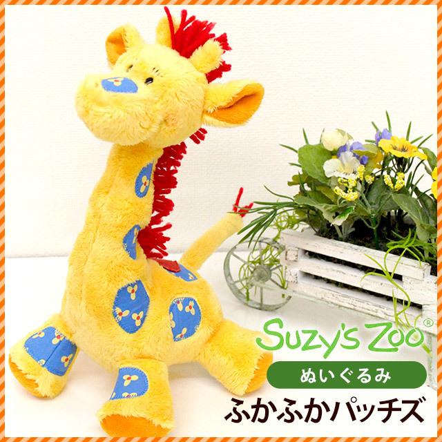 スージーズー Suzy's Zoo ふかふかパッチズ ぬいぐるみ M 23cm〔10GK4368YL〕