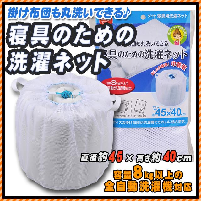 ダイヤ 寝具のための洗濯ネット 直径約45×高さ40cm 寝具用 洗濯ネット〔10F57355〕
