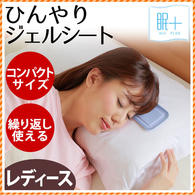 ひんやりジェルシート 8×24cm レディース 眠+ 洗える 裏メッシュ 冷感 冷却 クール 枕用 ジェルパッド〔10F-MINP206-76SA〕