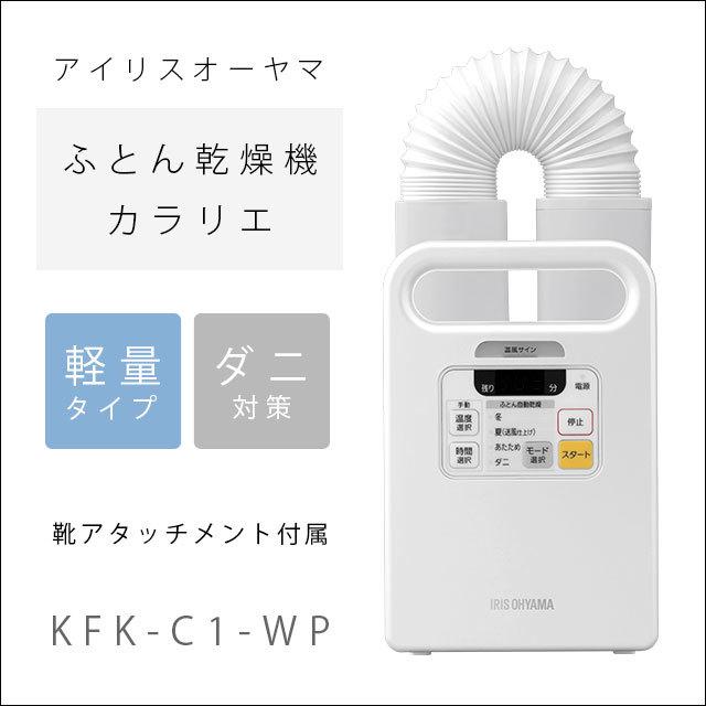 【送料無料】アイリスオーヤマ ふとん乾燥機 カラリエ パールホワイト 布団乾燥機 軽量 KFKーC1ーWP〔10G-273077〕