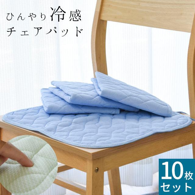 冷感 チェアパッド ひんやり 約40×40cm (生地サイズ) 椅子 リビングチェア ソファにも シートクッション 座布団 冷感素材 接触冷感 無地カラー シンプル ブルー グリーン まとめ買い 10枚組 送料無料【10枚セット】〔CH-90〕
