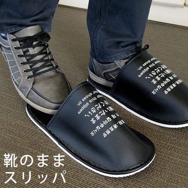 スリッパ 靴のまま 靴を履いたまま 靴でそのまま 履けるスリッパ フリー 大きい 特大 日本語 中国語 韓国語 英語 説明文プリント ブラック〔SP-350632BK〕