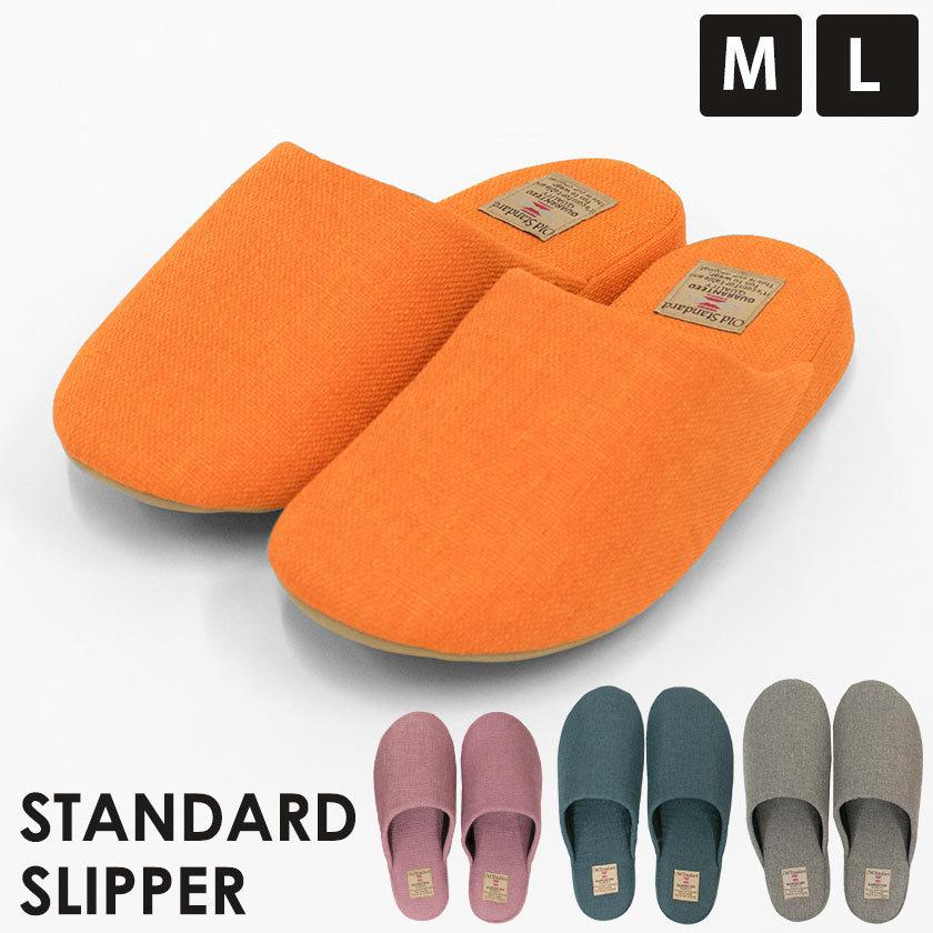 スリッパ スタンダード 前詰まり Mサイズ Lサイズ ブルー グレー オレンジ パープル 来客用〔SP-AAAA601〕