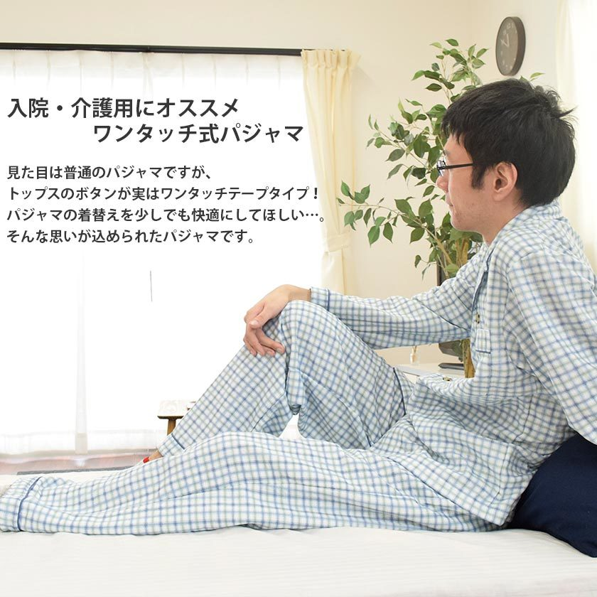 ワンタッチ式パジャマ
