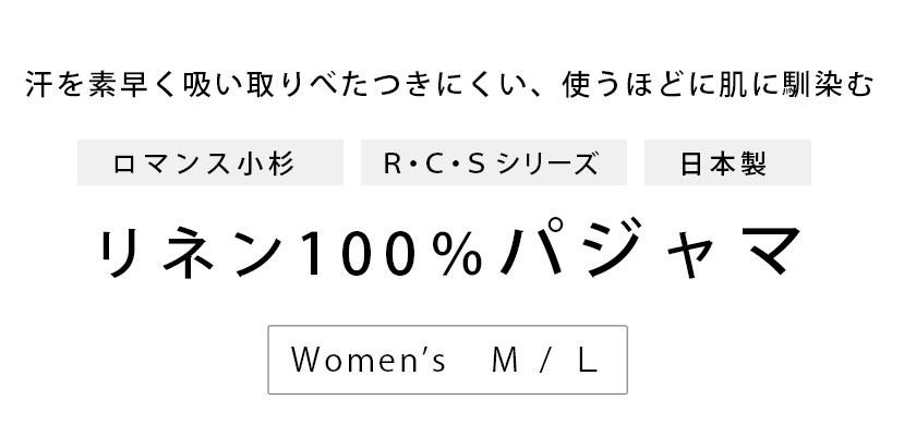 ロマンス小杉RCSリネン100%パジャマ