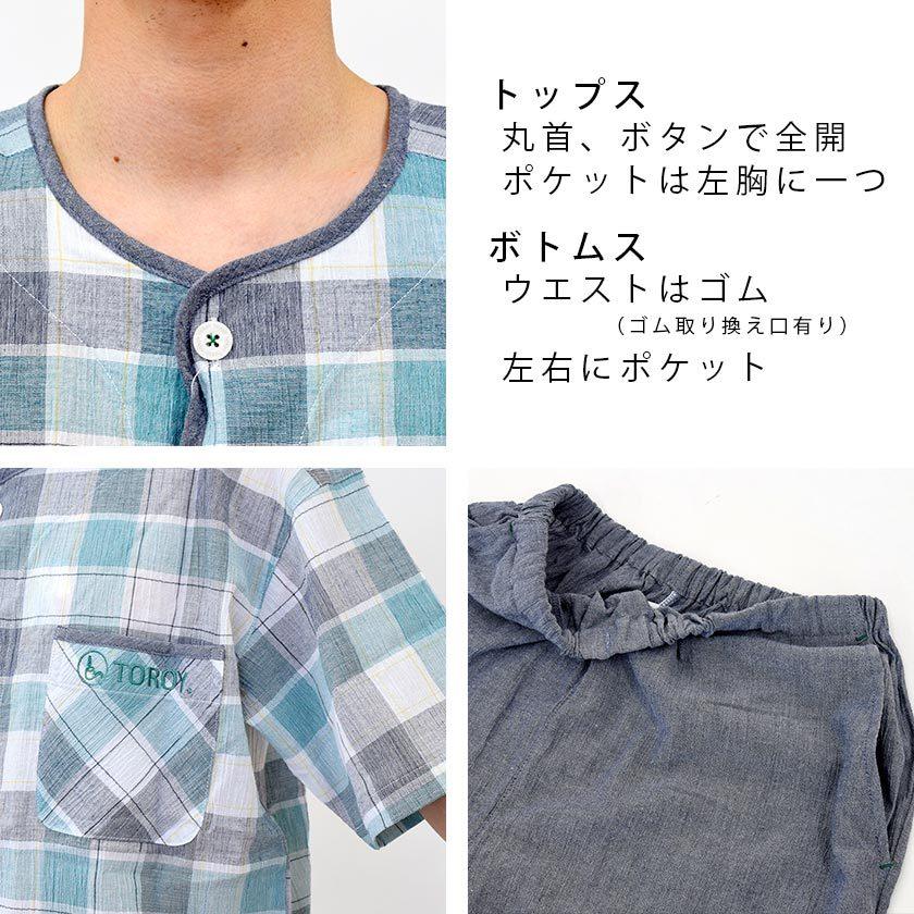 トップスは丸首、ボタンで全開、ポケットが左胸に一つ、ズボンはウエストゴム(ゴム取り換え口有り)、左右にポケット