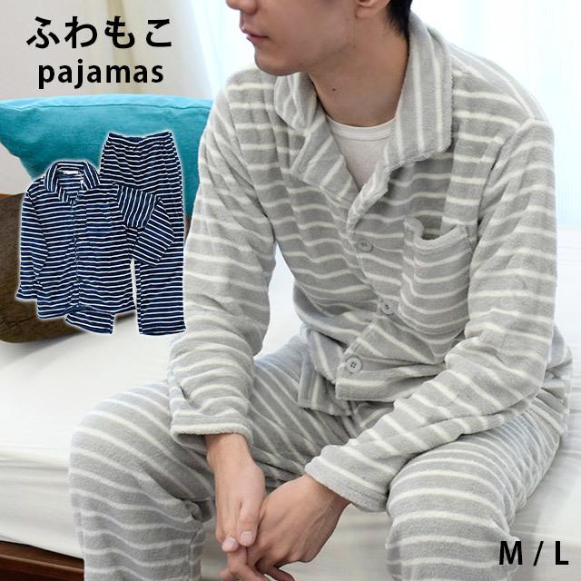 パジャマ メンズ ふわふわ 暖か 長袖長ズボン 上下セット 衿付き 前開き 部屋着 ルームウェア ルームウエア 紳士 MEN 男性 M L マイクロファイバー 冬 おしゃれ ボーダー柄 グレー ネイビー〔W-93476〕