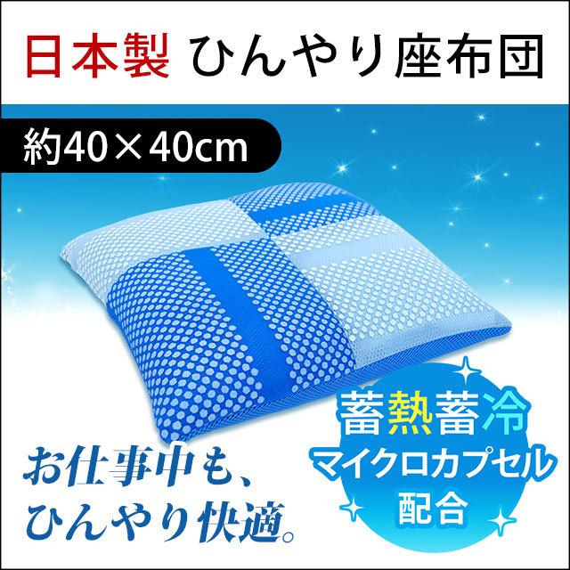 【涼しい クッション】蓄熱蓄冷マイクロカプセル 温度調節する ひんやり座布団 40×40cm クッション〔CH-29-COOLBL〕