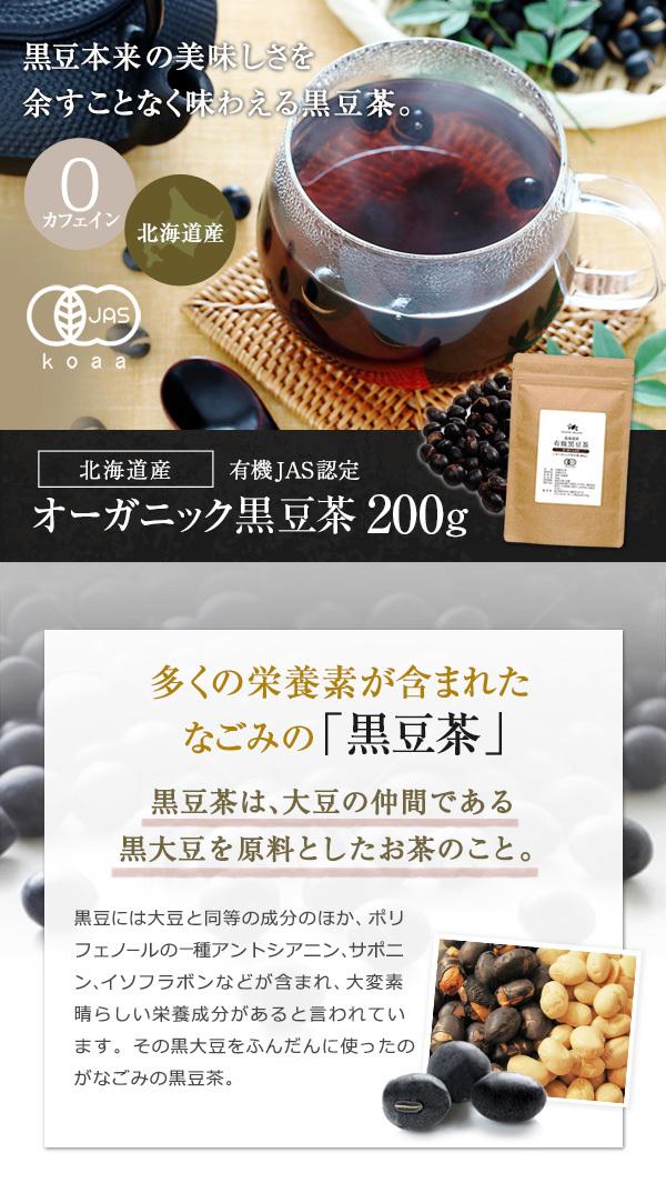 カフェ 黒豆 イン 茶