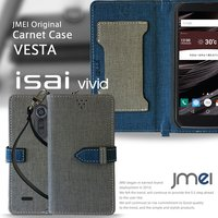 03fb6377d6 isai vivid LGV32 au JMEI 手帳型 レザーケース VESTA イサイ ビビッド エルジーブイ.