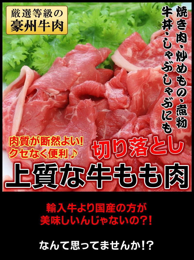 牛肉 もも肉 しゃぶしゃぶ 牛丼 香川 送料無料