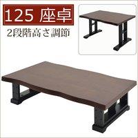 128件の「ローテーブル 高さ 25cm」で探した商品があります。