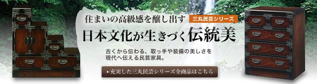 日本人の心 三丸民芸シリーズ|伝統職人の技 商品一覧はこちら