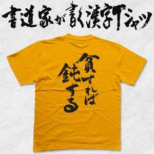 「貧すれば鈍するTシャツ」の画像検索結果