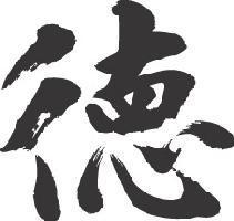 徳】書道家が書く漢字Tシャツ 本...