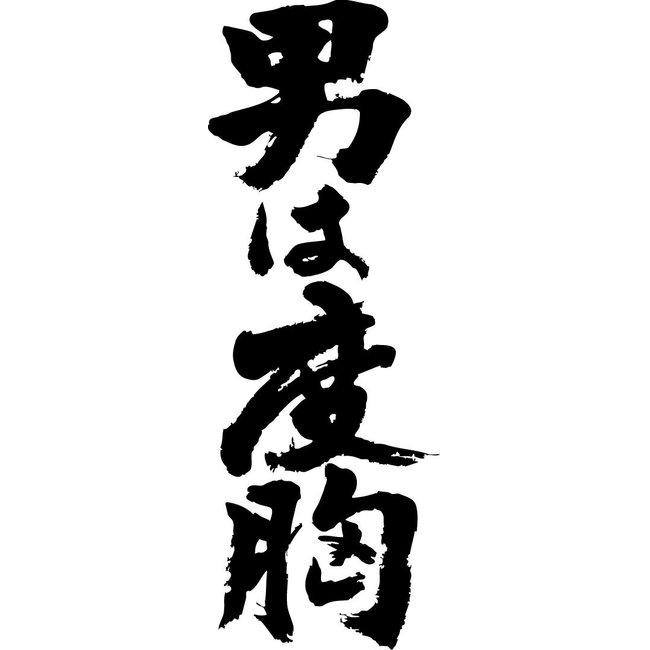 男は度胸(縦書)】書道家が書く漢字Tシャツ 本物の筆文字を... T ...