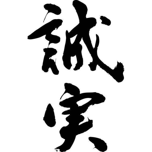 誠実(縦書)】書道家が書く漢字Tシャツ 本物の筆文字を使用... T-timeせとうち広告【ポンパレモール】