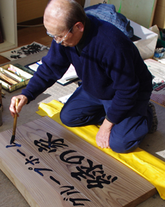絵師 書道 イベント情報|亀戸天神社|公式ホームページ
