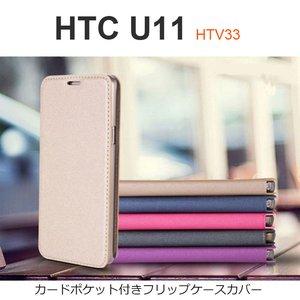 1362f0b029 HTC U11 ケース HTV33 601HT カバー 手帳... nuna【ポンパレモール】