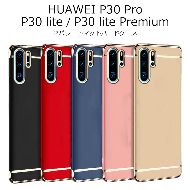 Lite カバー p30 huawei