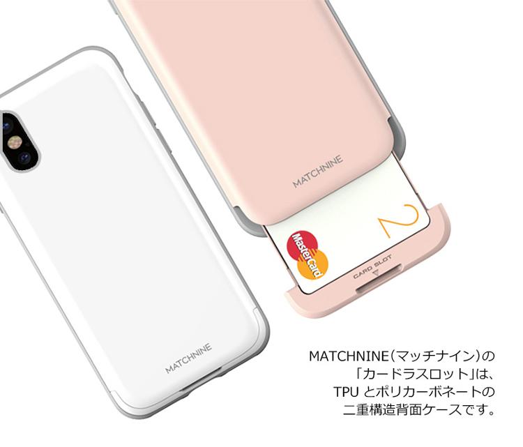 cddd8c9e44 商品紹介. iPhoneX ケース MATCHNINE CARDLA SLOT(マッチナイン カードラ スロット)アイフォンX カバー スライド式カード  ...