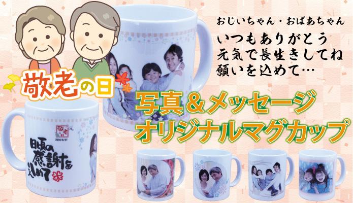 一敬老の日マグカップ