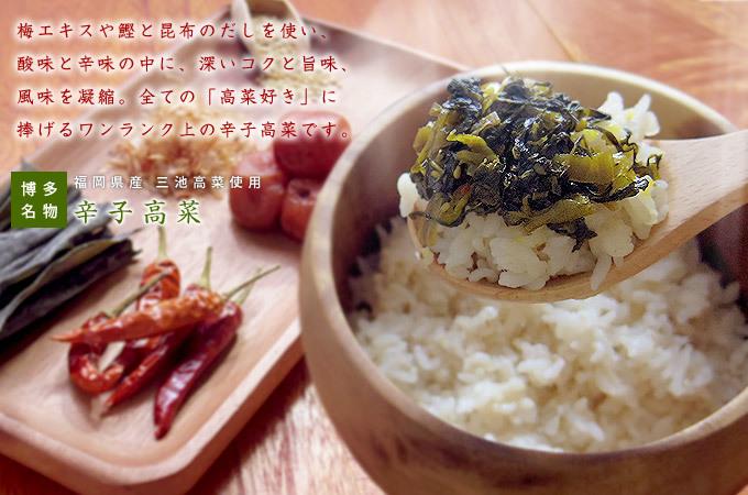 福岡県産 辛子高菜