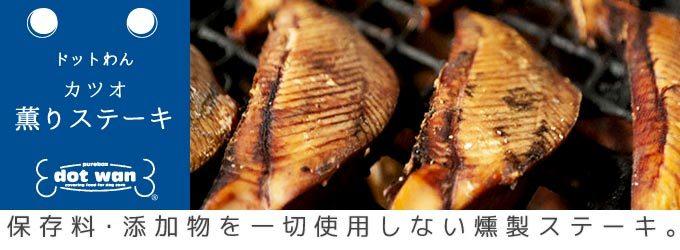 保存料・添加物を一切使用しない燻製ステーキ。