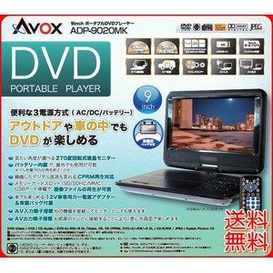 バーゲンで 【送料込み】AVOX 9インチ 大画面 ポータブルDVDプレイヤー ヘッドレスト取り付けバッグ同梱 ブラック黒 ADP-9020MK 【DVD】 【電化製品】, Creez 4554bf8d