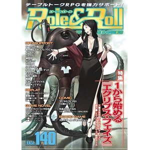 Role&Roll for UNPLUGGED-GAMERS vol.140 /新紀元社