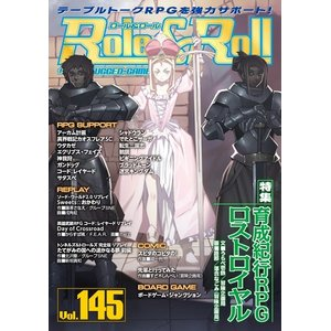 Role&Roll for UNPLUGGED-GAMERS vol.145 /新紀元社