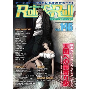 Role&Roll for UNPLUGGED-GAMERS vol.146 /新紀元社