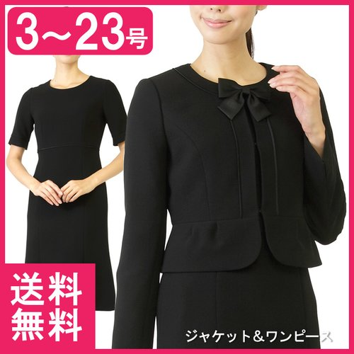 急ぎに対応 ブラックフォーマル レディース 喪服 女性 礼服