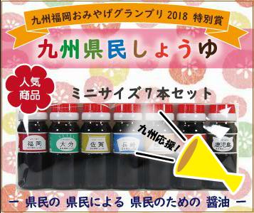 九州県民醤油