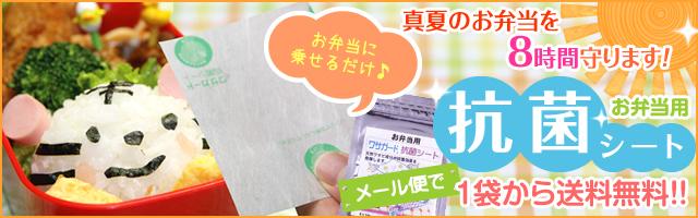 お弁当用抗菌シート