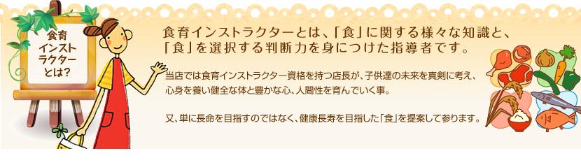 NPO日本食育インストラクター協会証明書