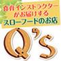 スローフードのお店 Q's
