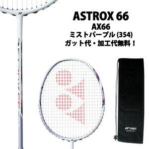 日本最大級 ヨネックス(YONEX) アストロクス66 (ASTROX 66) AX66-354 ミストパープル 2018年モデル バドミントンラケット, 御調郡 fbaea169
