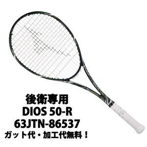 格安人気 ミズノ(Mizuno) 後衛向け ディオス50-R (DIOS 50-R) 63JTN86537 ハイブリッドブラック×フューチャーライム 2018年モデル ソフトテニスラケット, 革職人 LEATHER FACTORY f6a3f150