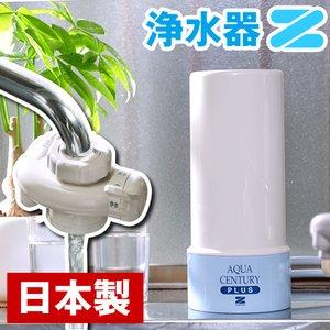 専門店では 浄水器 日本製 日本製 蛇口 小型 カートリッジ ゼンケン アクア [ センチュリー 国産 台所 整水器 浄水機 小型浄水器 据え置き 台所 シャワー 据え置きタイプ コンパクト カートリッジ式 [ zenken 浄水器 アクアセンチュリープラス MFH-11K ] 世界で有数の水道水が飲める国日本。でも水道水に塩素臭や水道管、受水槽などの問題があってそのまま飲むのに抵抗を覚える方が多いと思います。zenkenの浄水器を付ければその問題も解決!, 輸入家具通販 ax design:1fa670c1 --- edneyvillefire.com
