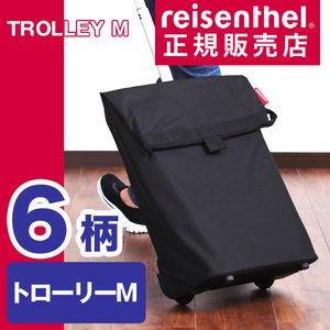 割引発見 ライゼンタール 正規販売店 キャリーバッグ reisenthel ショッピングバッグ 買い物 [ reisenthel TROLLEY [ M 正規販売店 ] 収納力はたっぷり。フォルムはスレンダーでスタイリッシュなショッピングバッグがドイツ・ライゼンタールから登場。パッと見ただけではお買い物カートと思えないおしゃれさ《roomy》, 柳井市:3591c1f4 --- affiliatehacking.eu.org
