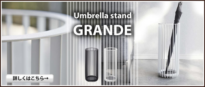 グランデ 傘立て