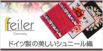 フェイラー/feiler
