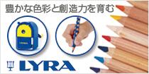 リラ/LYRA