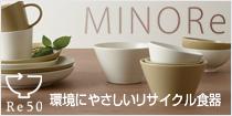 【Re50】MINORe/みのり