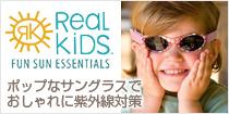 リアルキッズ/ReaL KiDS